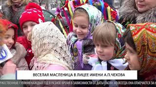 ВЕСЕЛАЯ МАСЛЕНИЦА В ЛИЦЕЕ ИМЕНИ А.П.ЧЕХОВА