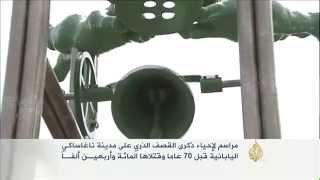 فيديو.. اليابانيون يحيون ذكرى القصف الذري على ناجازكي