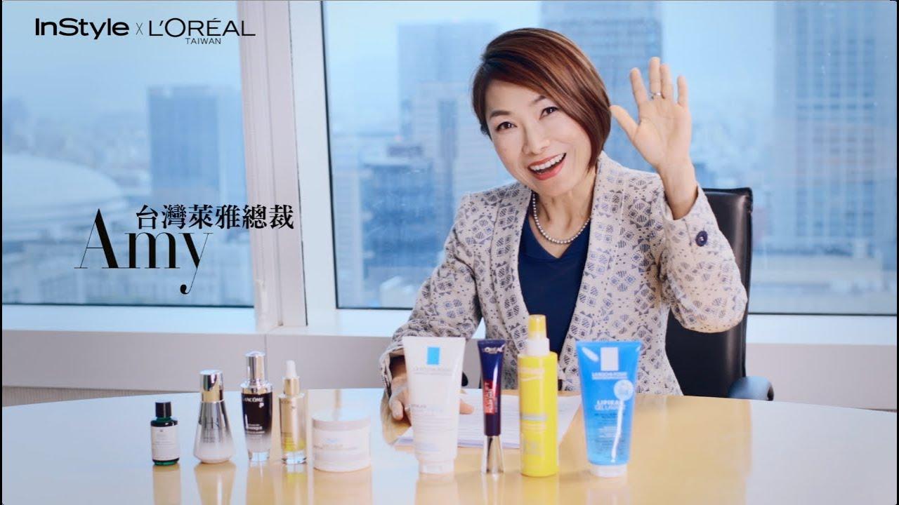 InStyle人物專訪 | 臺灣萊雅集團總裁Amy 陳敏慧,攜手團隊,共創企業價值的美麗進化 - YouTube