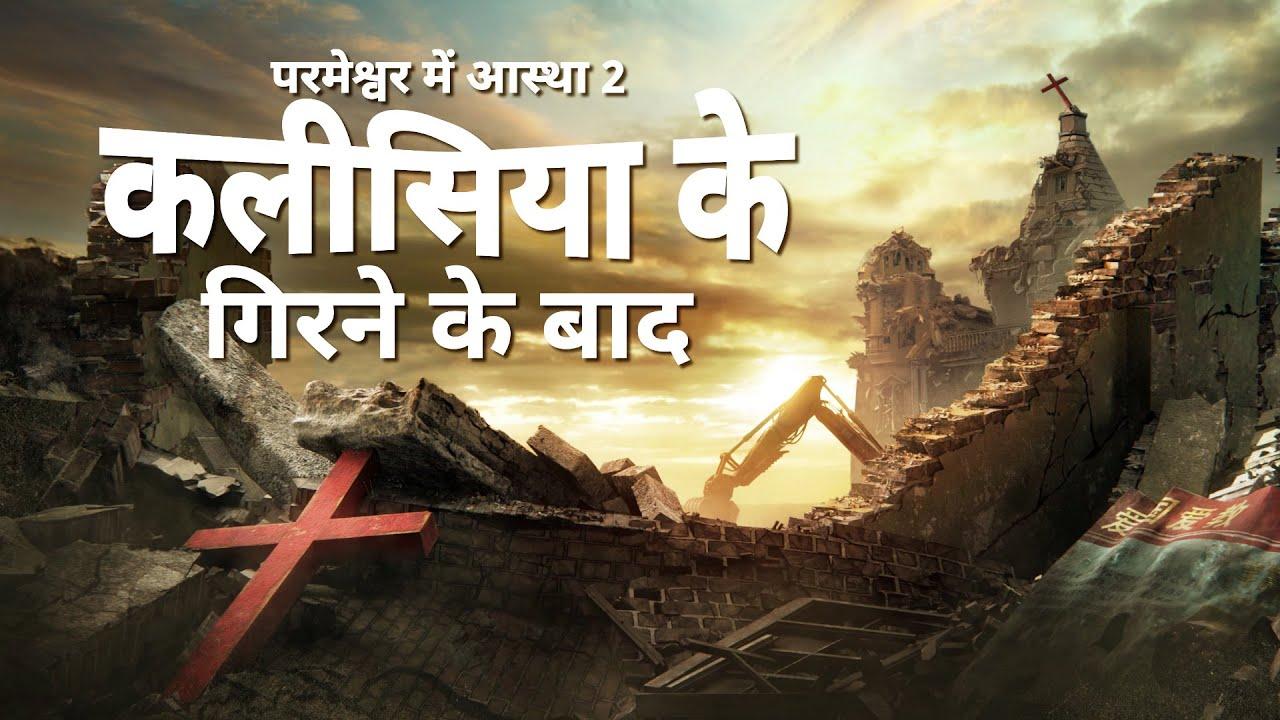 Hindi Christian Movie | परमेश्वर में आस्था 2 – कलीसिया के गिरने के बाद | True Stories of Christians