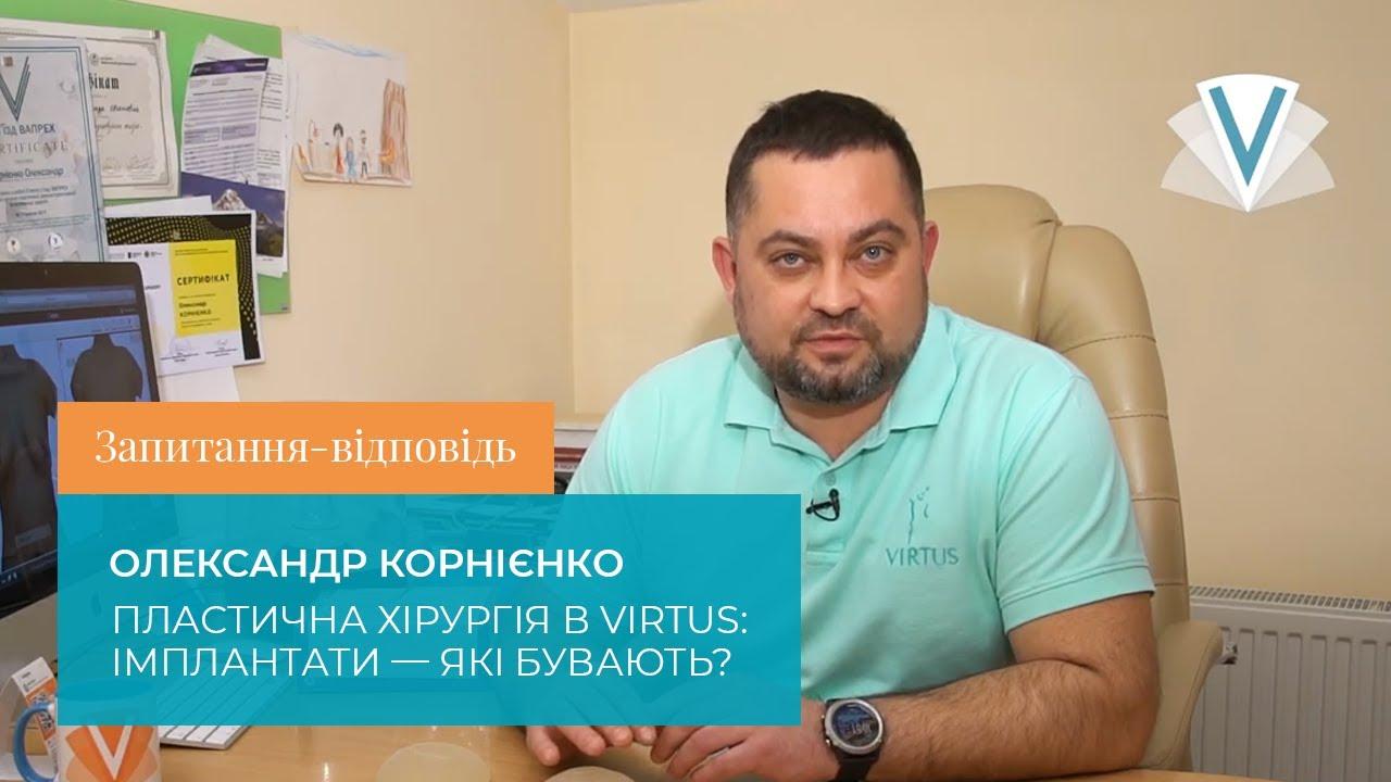 Виртус Одесса Увеличение Груди