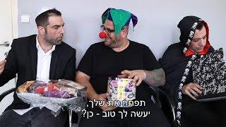 יוסי פנסו ודניאל כהן - לא קל להיות פורים