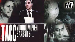 ТАСС уполномочен заявить  - 7 серия (1984)