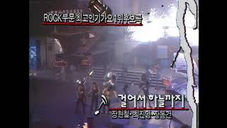 [90's K-Pop] 장동건,최진영,장현철 - 걸어서 하늘까지