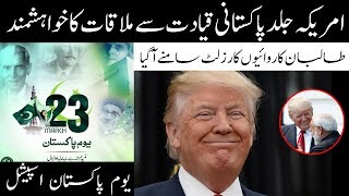 23 MARCH PAKISTAN DAY SPECIAL || PRESIDENT DONALD TRUMP PRESS TALK ABOUT PAKISTAN