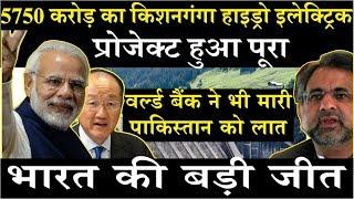 अब Pak कुछ नहीं कर सकता MODI ने दिलाई India को बड़ी जीत पाक में मचा तहलका \Kishanganga Project KHEP