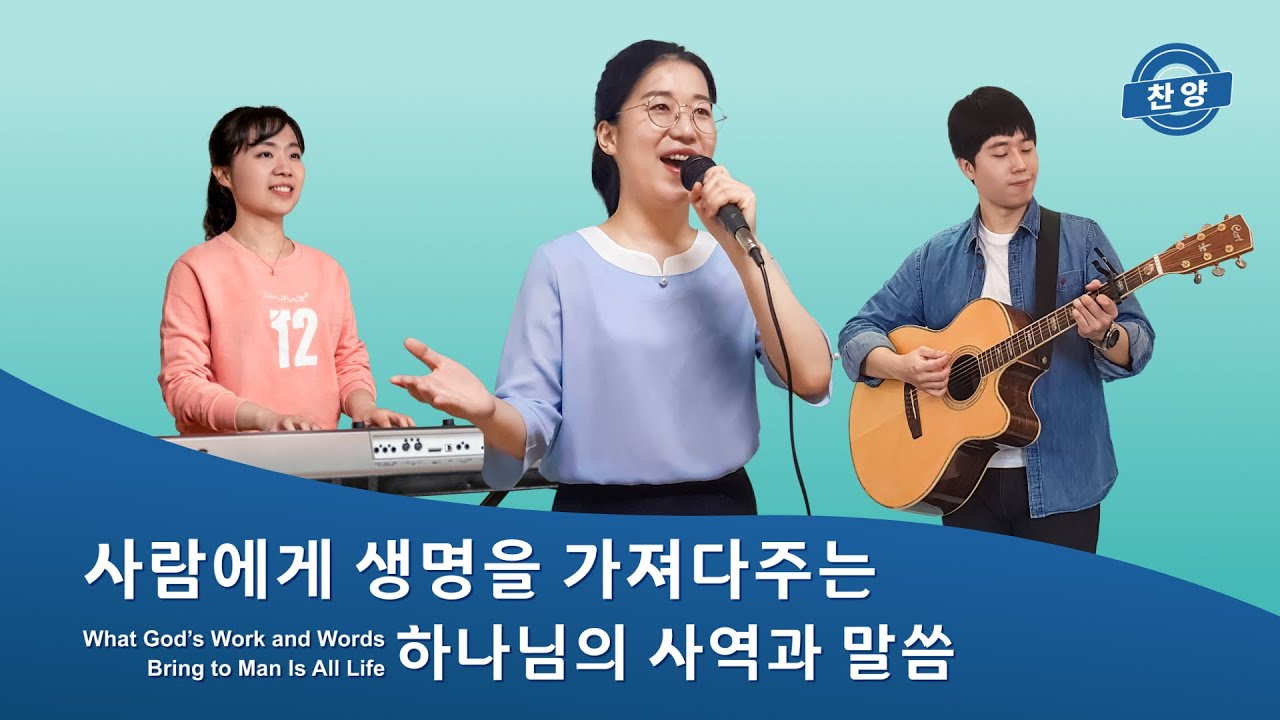 찬양 뮤직비디오/MV <사람에게 생명을 가져다주는 하나님의 사역과 말씀>