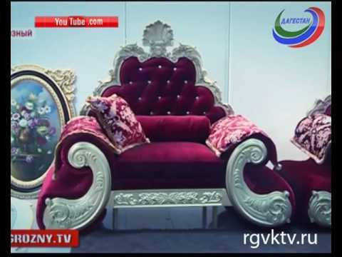В Махачкале откроется ежегодная выставка мебели