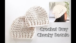 How to Crochet Super Easy Chunky Beanie (adult size)