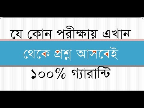 Bangla and General knowledge || BCS and job solution বাংলা স
