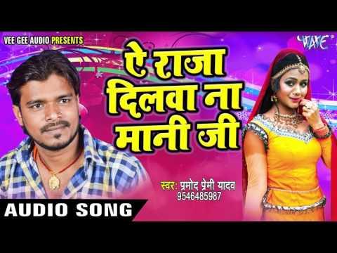 सबसे हिट लोकगीत 2017 - Pramod Premi - Ae Raja Dilawa Na Mani - Nathuniya Le Aiha - Bhojpuri Hit Song