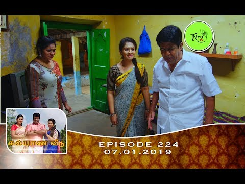 Kalyana Veedu | Tamil Serial | Episode 224 | 07/01/19 |Sun Tv |Thiru Tv