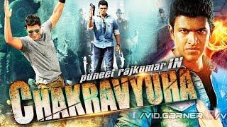 Chakravyuha (2016) Full Hindi Dubbed Movie | Puneet Rajkumar | Hindi Dubbed Action Movie