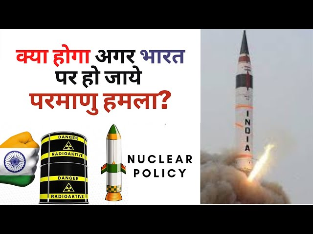 Nuclear Doctrine of India- Capability and Credibility | Defence Taiyari