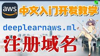 AWS 中文入门开发教学 - 注册域名 - freenom p.27【1级会员】