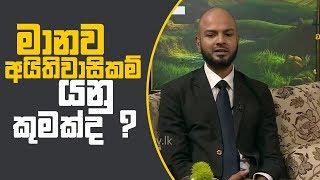 Piyum Vila | මානව අයිතිවාසිකම් යනු කුමක්ද? | 09-01-2019 | Siyatha TV Thumbnail