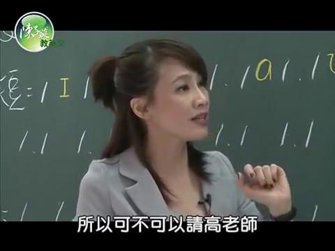 高國華&陳子璇老師 英語雙人教學KK音標上