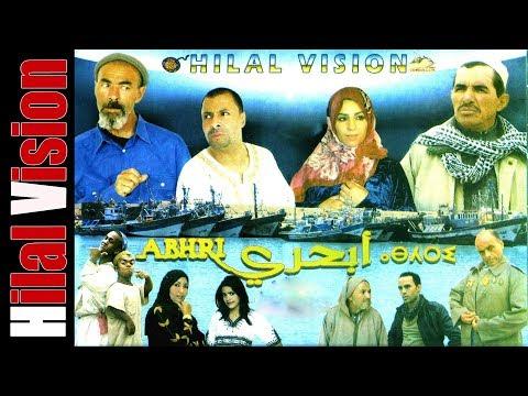 الفيلم المغربي الرائع (أبحري) فيلم فكاهي درامي كامل Aflam Hilal Vision | FILM ABHRI COMPLET motarjam