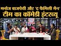 Manoj Bajpayee, Priyamani, Sharib Hashmi, Director DK, Neeraj Madhav Interview । The Family Man