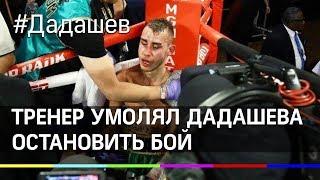 Тренер умолял Дадашева остановить бой: боксер в коме, но состояние улучшается