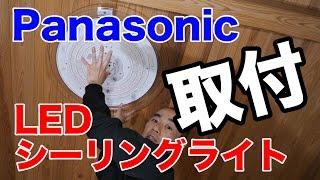 Panasonic LEDシーリングライトを部屋に取り付け作業 thumbnail