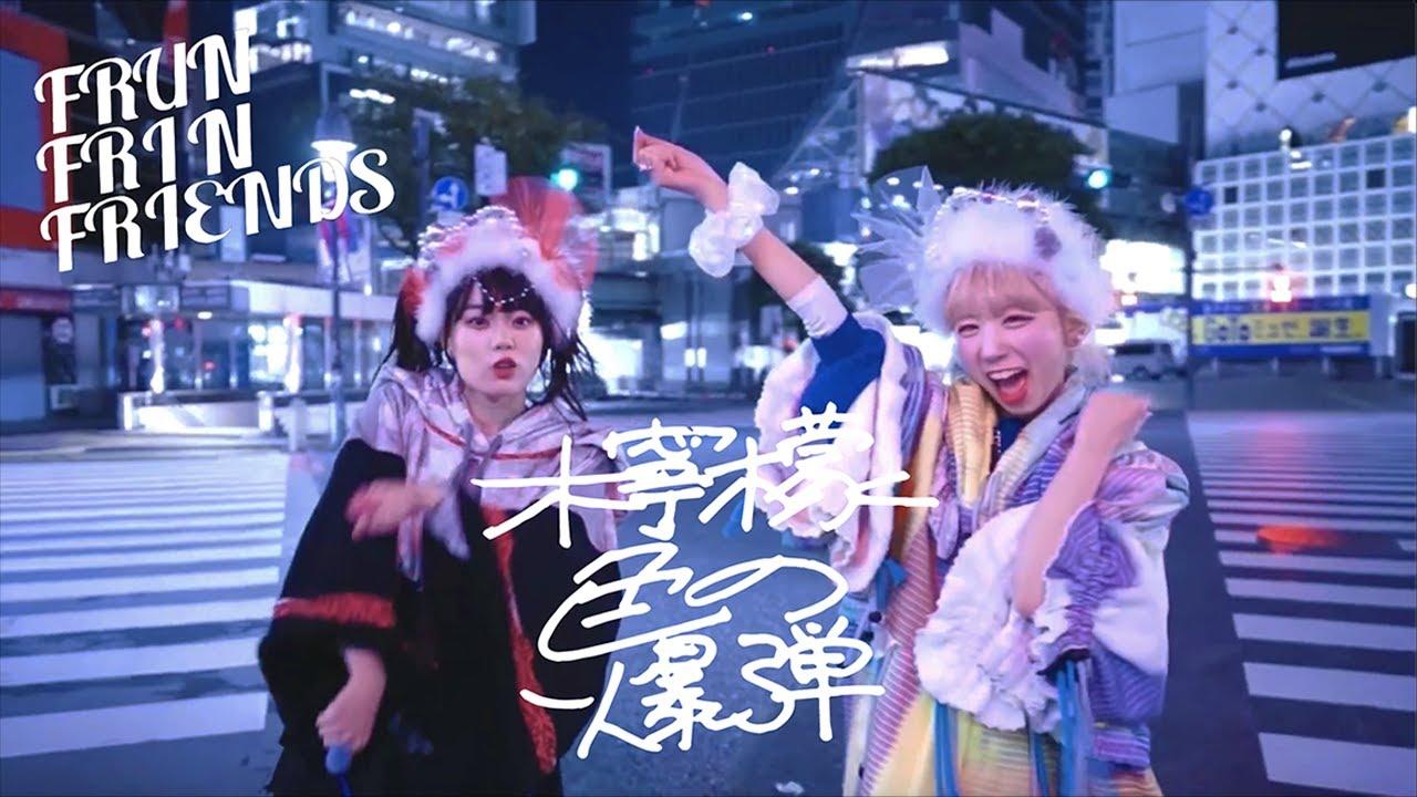 FRUN FRIN FRIENDS – 檸檬色の爆弾 (Lemon-iro no bakudan)