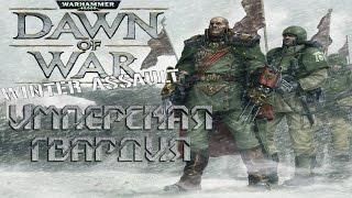 Warhammer 40,000: Dawn of War – Winter Assault [Имперская гвардия]