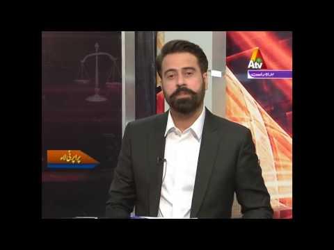 Awam Aur Qanoon - 3 May 2017 | ATV