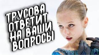 Сегодня Трусова даст большое интервью после перехода к Плющенко