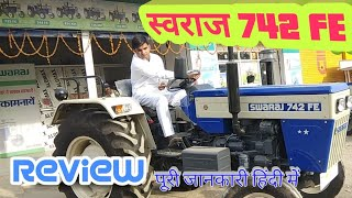 स्वराज 742 FE ट्रैक्टर /Swaraj 742 Fe price and specifications🙏