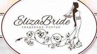 Свадебные платья оптом от производителя от ElizaBride(Свадебные платья оптом от производителя от ElizaBride можете заказать на сайте http://elizabride.com/ Свадебные платья..., 2015-04-02T12:46:42.000Z)
