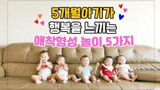 5개월아기 놀아주기 :…