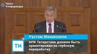 Президент РТ: АПК Татарстана должен быть ориентирован на глубокую переработку