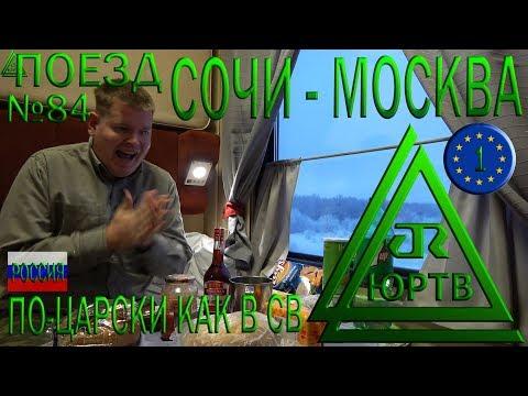 В купе как в СВ. Еду по-царски из Сочи в Москву на поезде №84. ЮРТВ 2018 #324