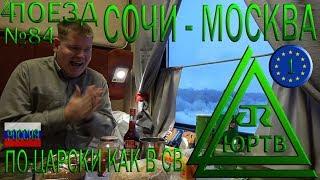 В купе как в СВ. Еду по-царски из Сочи в Москву на поезде №84. ЮРТВ 2018 #339