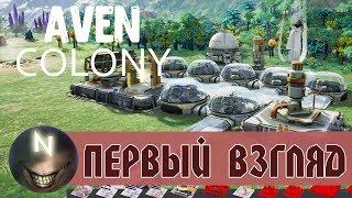 обзорГеймплей Aven Colony Борьба за выживание!