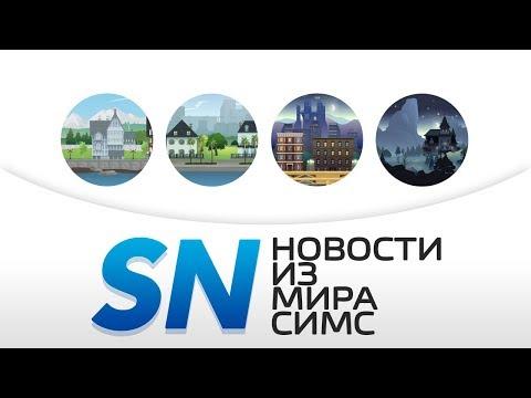 #SIMSNEWS | Поднятие цен на игру! Новая карта в The Sims 4? thumbnail