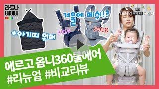 에르고베이비아기띠 2018 리뉴얼 세부 비교 리뷰!! …