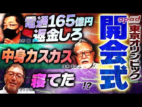 【東京オリンピック開会式】電通は165億円返金を、ひどい演出に賛否両論【日本五輪の限界】