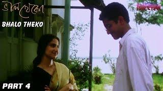 Bhalo Theko | ভাল থেকো | Bengali Movie Part 4 | Vidya Balan, Debshankar Halder