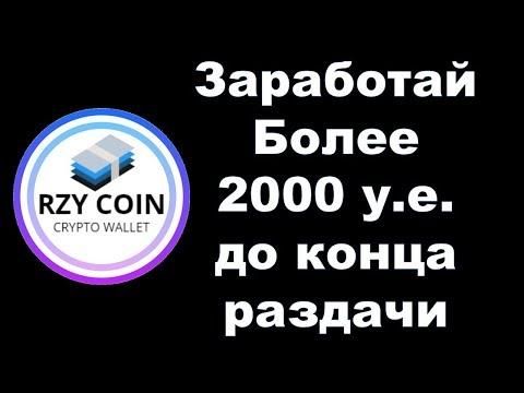Как заработать RZY коины на сумму свыше 2 000 $ в Telegram боте RZY TAP