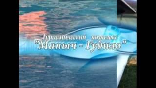 видео: Маныч
