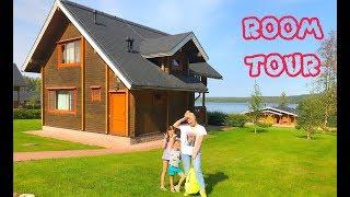 ВЛОГ: Аренда дома,  РУМ ТУР, ЦЕНА,  наш отдых на природе, 1 день!