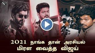 Thalapathy Vijay Political Entry of 2021 | Mass Response of Vijay Fans | Master