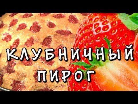 Рецепт Пирог с клубникой  выпечка пирога с клубникой