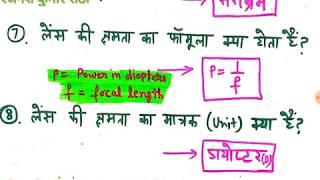 सामान्य विज्ञान क्रैश कोर्स Part 2, General science for kvs prt,chandigarh police,railway group d gs