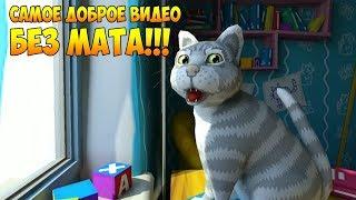 [ИЗД] Невероятные приключения кота Парфентия в деревне ► САМОЕ ДОБРОЕ ВИДЕО В МИРЕ! БЕЗ МАТА!