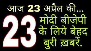 आज सुबह सुबह आयी भाजपा मोदी के लिये 23 बेहद बुरी ख़बरें (#NewsInShorts).