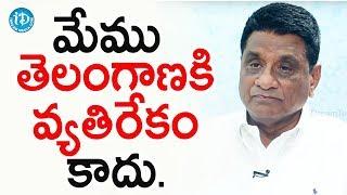 మేము ఎప్పుడూ కూడా తెలంగాణ కి వ్యతిరేకం కాదు - Gone Prakash Rao    Talking Politics with iDream