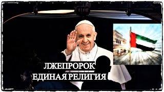 Лжепророк - Единая Религия